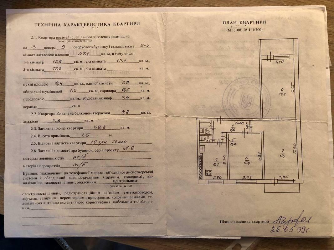 продам 3-комнатную квартиру Днепр, ул.Березинская , 40 - Фото 12